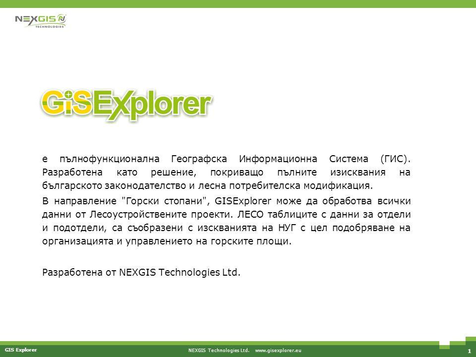 GIS Explorer 1 NEXGIS Technologies Ltd. www.gisexplorer.eu е пълнофункционална Географска Информационна Система (ГИС). Разработена като решение, покри