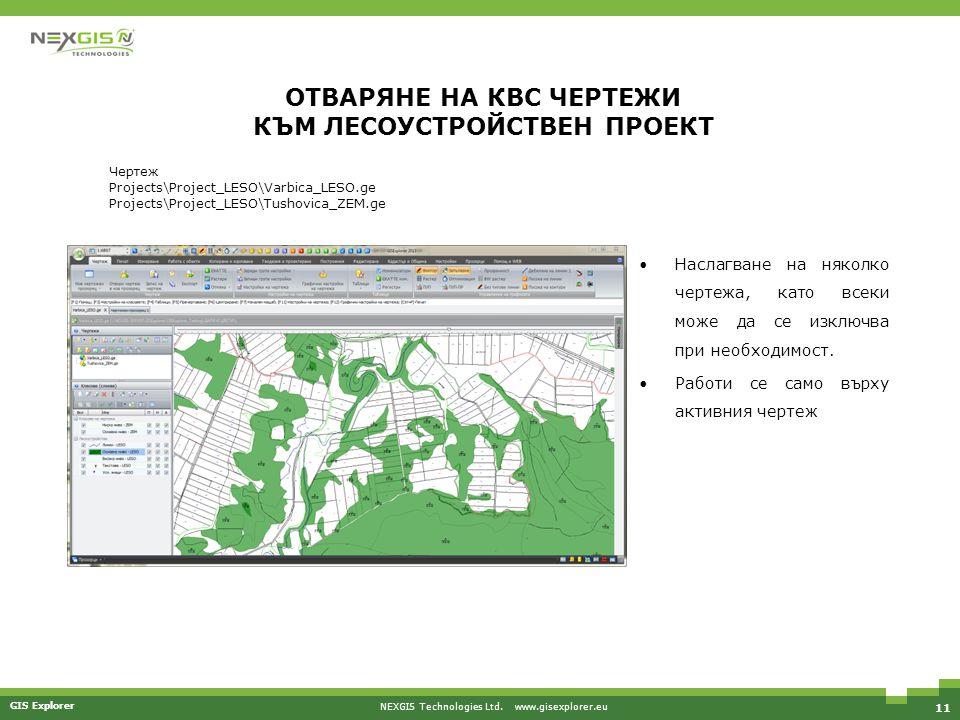 11 NEXGIS Technologies Ltd. www.gisexplorer.eu GIS Explorer ОТВАРЯНЕ НА КВС ЧЕРТЕЖИ КЪМ ЛЕСОУСТРОЙСТВЕН ПРОЕКТ •Наслагване на няколко чертежа, като вс