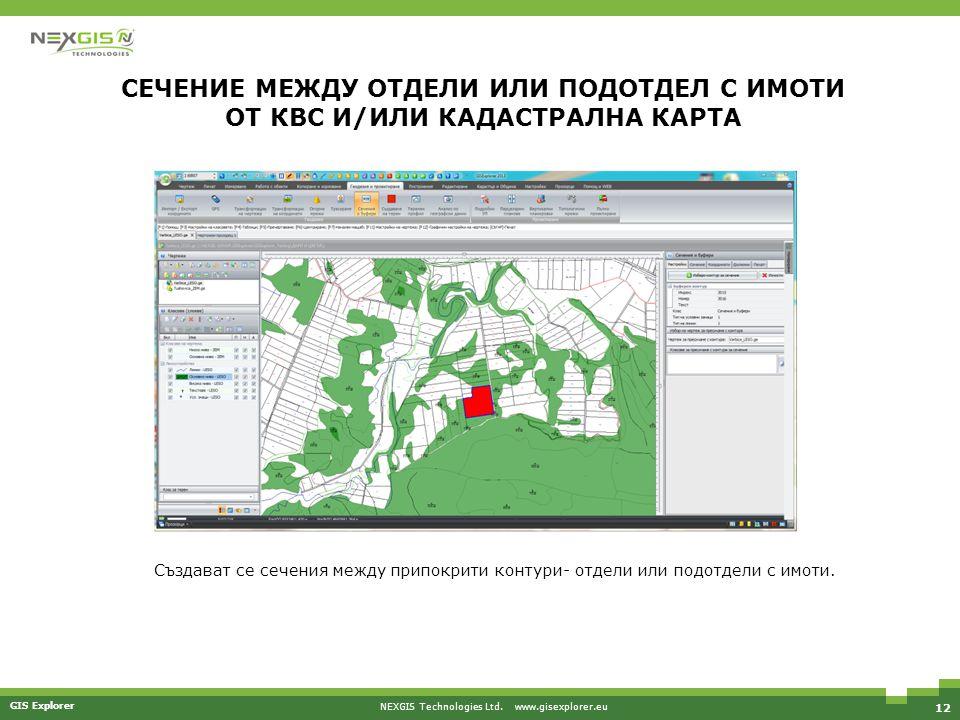 12 NEXGIS Technologies Ltd. www.gisexplorer.eu GIS Explorer СЕЧЕНИЕ МЕЖДУ ОТДЕЛИ ИЛИ ПОДОТДЕЛ С ИМОТИ ОТ КВС И/ИЛИ КАДАСТРАЛНА КАРТА Създават се сечен