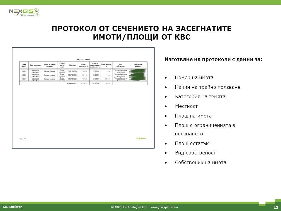 13 NEXGIS Technologies Ltd. www.gisexplorer.eu GIS Explorer ПРОТОКОЛ ОТ СЕЧЕНИЕТО НА ЗАСЕГНАТИТЕ ИМОТИ/ПЛОЩИ ОТ КВС Изготвяне на протоколи с данни за: