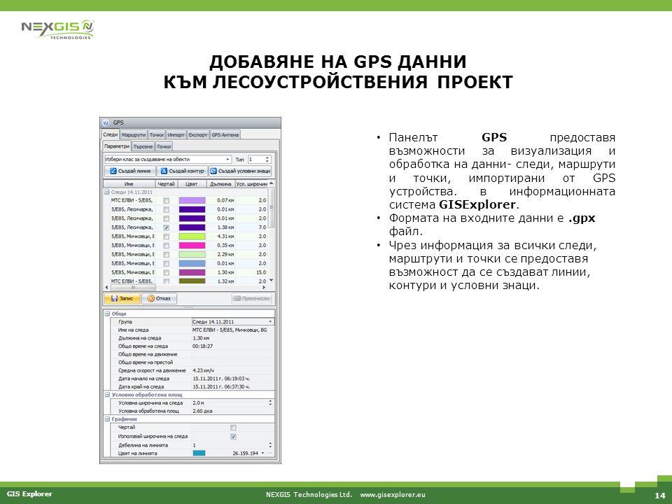 14 NEXGIS Technologies Ltd. www.gisexplorer.eu GIS Explorer ДОБАВЯНЕ НА GPS ДАННИ КЪМ ЛЕСОУСТРОЙСТВЕНИЯ ПРОЕКТ • Панелът GPS предоставя възможности за