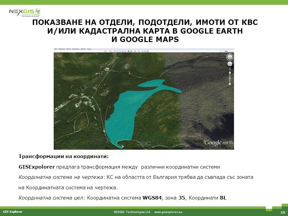 15 NEXGIS Technologies Ltd. www.gisexplorer.eu GIS Explorer ПОКАЗВАНЕ НА ОТДЕЛИ, ПОДОТДЕЛИ, ИМОТИ ОТ КВС И/ИЛИ КАДАСТРАЛНА КАРТА В GOOGLE EARTH И GOOG
