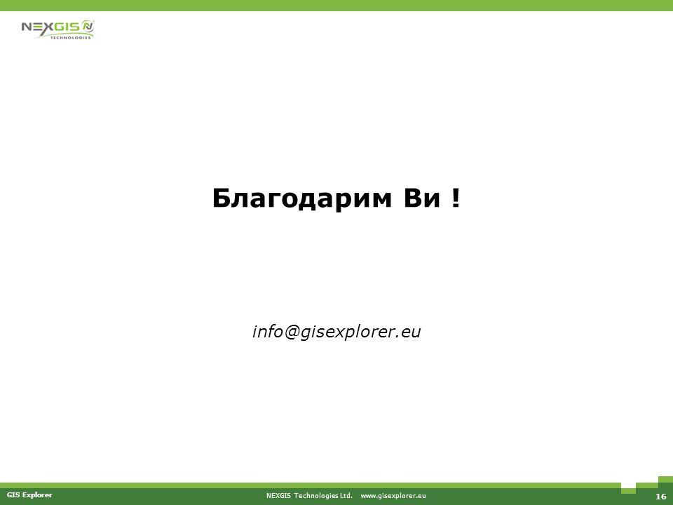 16 NEXGIS Technologies Ltd. www.gisexplorer.eu GIS Explorer Благодарим Ви ! info@gisexplorer.eu