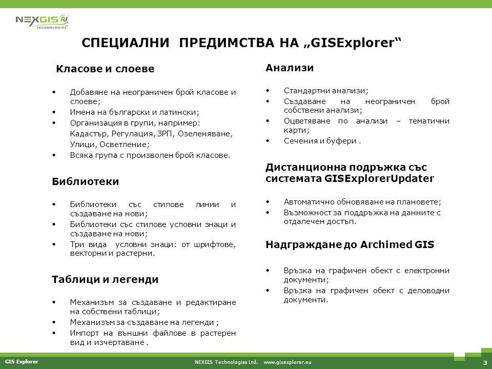 """3 NEXGIS Technologies Ltd. www.gisexplorer.eu GIS Explorer СПЕЦИАЛНИ ПРЕДИМСТВА НА """"GISExplorer"""" Класове и слоеве •Добавяне на неограничен брой класов"""
