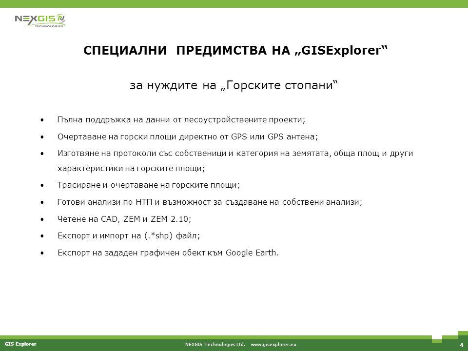 """4 NEXGIS Technologies Ltd. www.gisexplorer.eu GIS Explorer СПЕЦИАЛНИ ПРЕДИМСТВА НА """"GISExplorer"""" за нуждите на """"Горските стопани"""" •Пълна поддръжка на"""