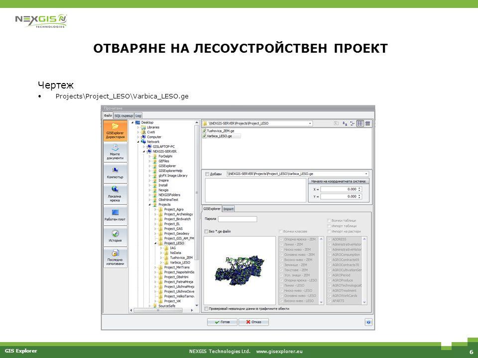 6 NEXGIS Technologies Ltd. www.gisexplorer.eu GIS Explorer ОТВАРЯНЕ НА ЛЕСОУСТРОЙСТВЕН ПРОЕКТ Чертеж •Projects\Project_LESO\Varbica_LESO.ge