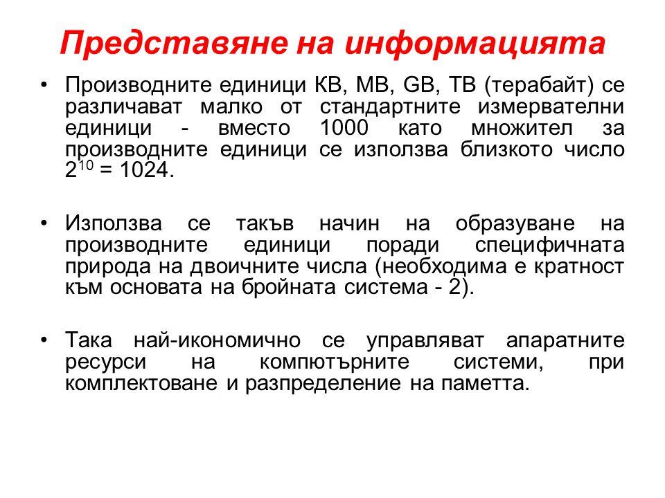 Представяне на информацията •Производните единици КВ, МВ, GB, TB (терабайт) се различават малко от стандартните измервателни единици - вместо 1000 кат