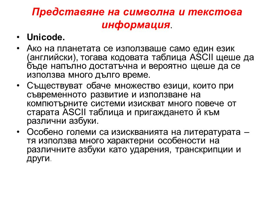 Представяне на символна и текстова информация. •Unicode. •Ако на планетата се използваше само един език (английски), тогава кодовата таблица ASCII щеш
