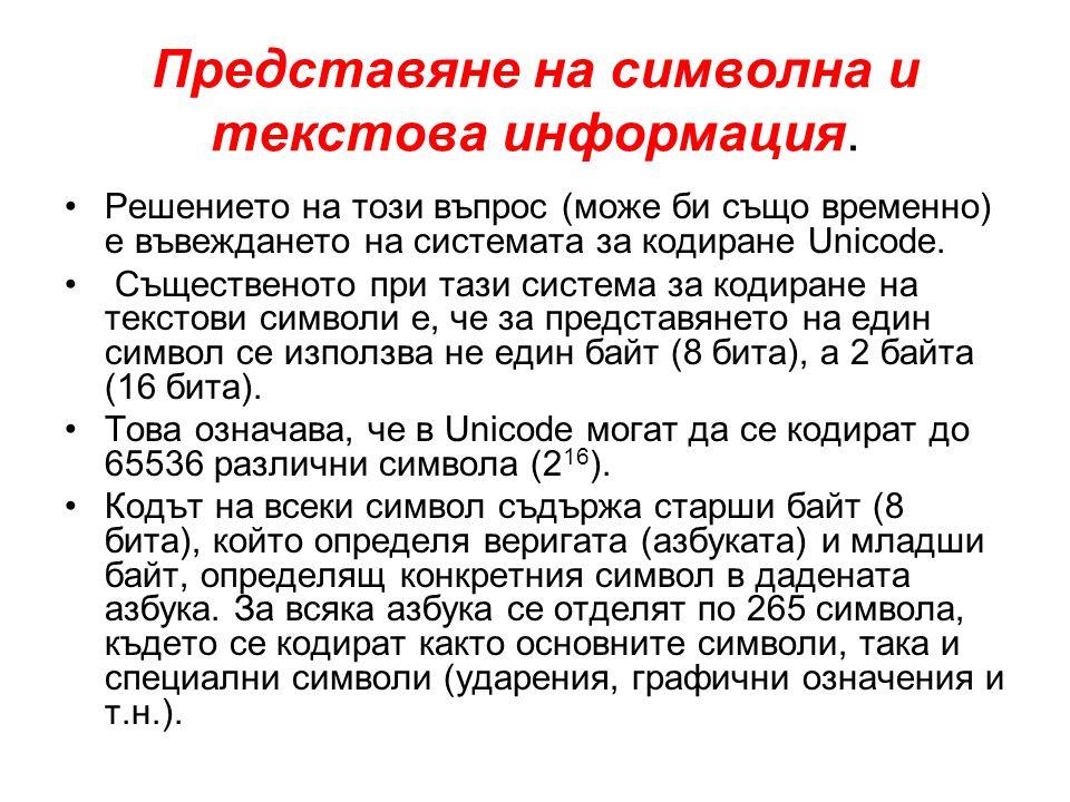 Представяне на символна и текстова информация. •Решението на този въпрос (може би също временно) е въвеждането на системата за кодиране Unicode. • Същ