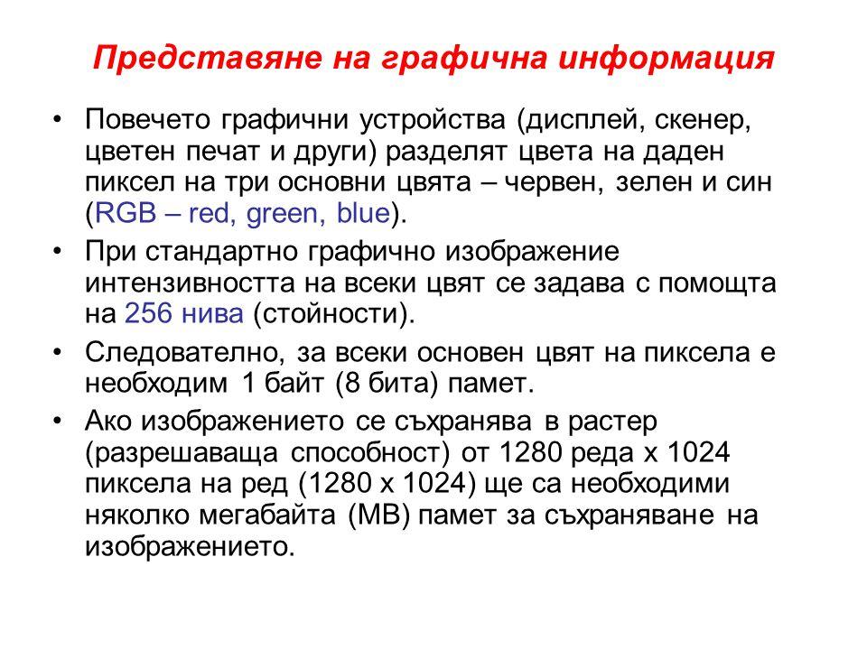 Представяне на графична информация •Повечето графични устройства (дисплей, скенер, цветен печат и други) разделят цвета на даден пиксел на три основни