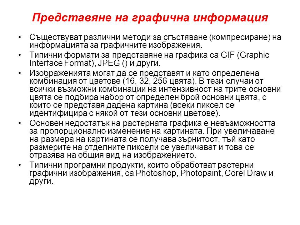 Представяне на графична информация •Съществуват различни методи за сгъстяване (компресиране) на информацията за графичните изображения. •Типични форма
