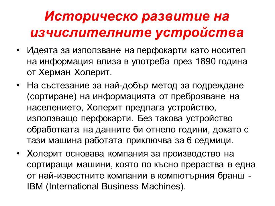 Историческо развитие на изчислителните устройства •Идеята за използване на перфокарти като носител на информация влиза в употреба през 1890 година от
