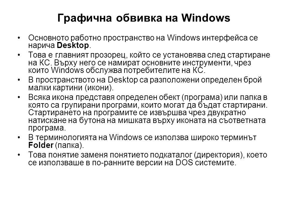 Графична обвивка на Windows •Основното работно пространство на Windows интерфейса се нарича Desktop. •Това е главният прозорец, който се установява сл