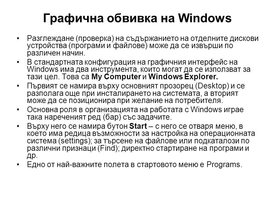 Графична обвивка на Windows •Разглеждане (проверка) на съдържанието на отделните дискови устройства (програми и файлове) може да се извърши по различе