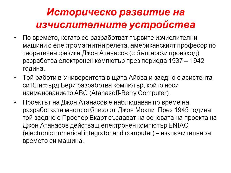 Историческо развитие на изчислителните устройства •През 1967 година наследници на компанията, която основават Джон Мокли и Проспер Екарт (Sperry Rand Corporation), водят съдебен процес срещу Honeywell Inc за запазване на патент за първия електронен компютър ENIAC.