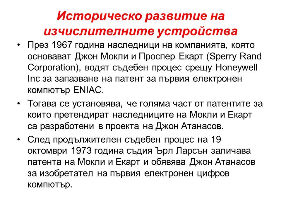 Историческо развитие на изчислителните устройства •През 1967 година наследници на компанията, която основават Джон Мокли и Проспер Екарт (Sperry Rand