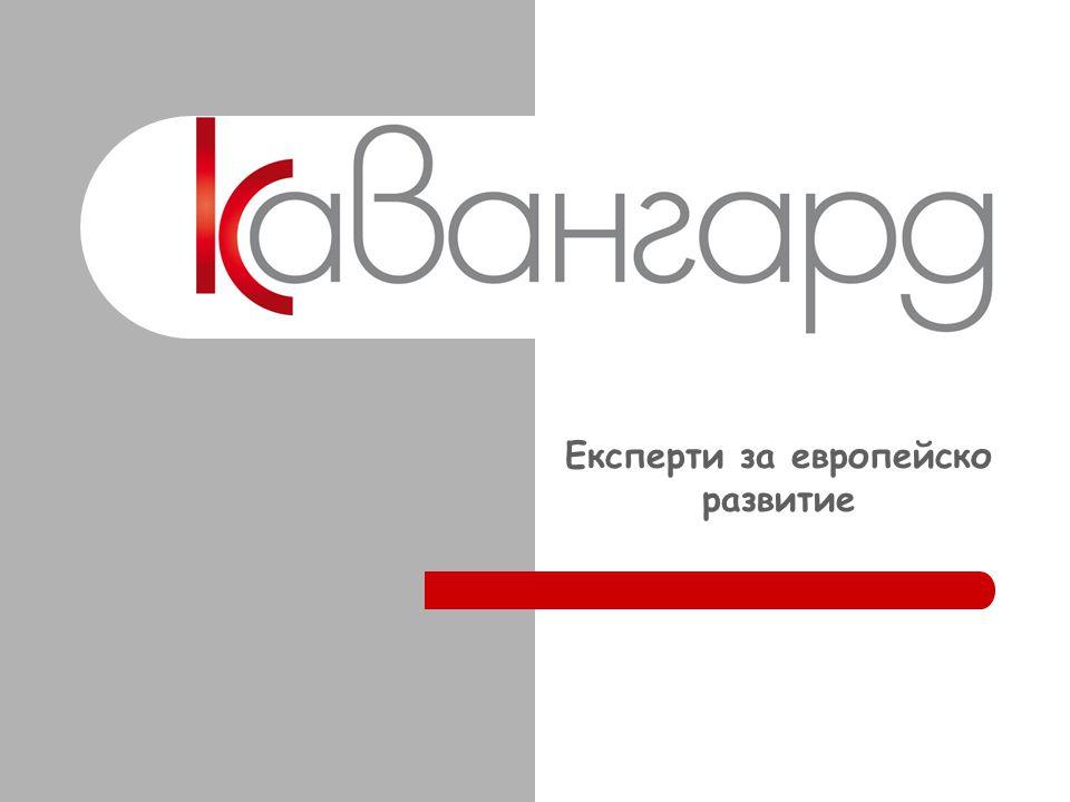 София Експерти за европейско развитие