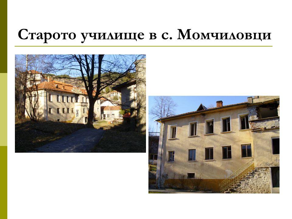 Старото училище в с. Момчиловци
