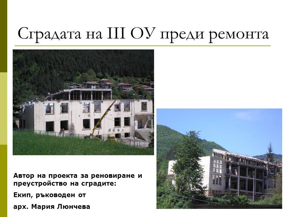 Сградата на III ОУ преди ремонта Автор на проекта за реновиране и преустройство на сградите: Екип, ръководен от арх.