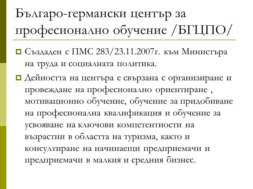 Българо-германски център за професионално обучение /БГЦПО/  Създаден с ПМС 283/23.11.2007г.