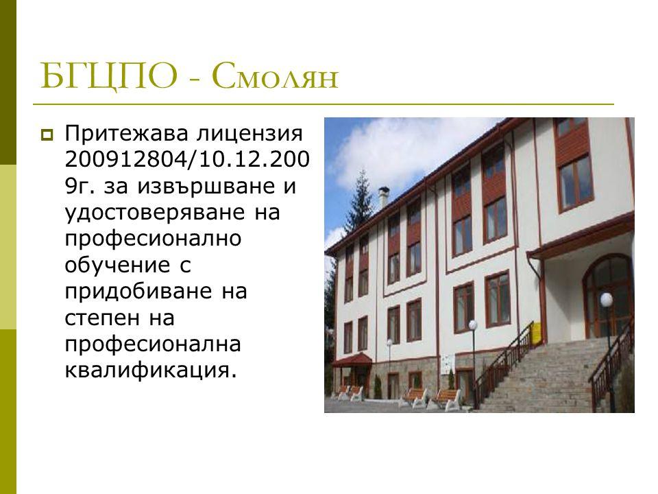БГЦПО - Смолян  Притежава лицензия 200912804/10.12.200 9г.