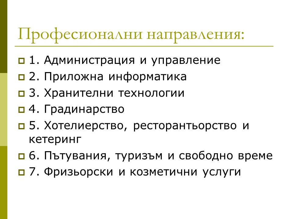 Професионални направления:  1. Администрация и управление  2.