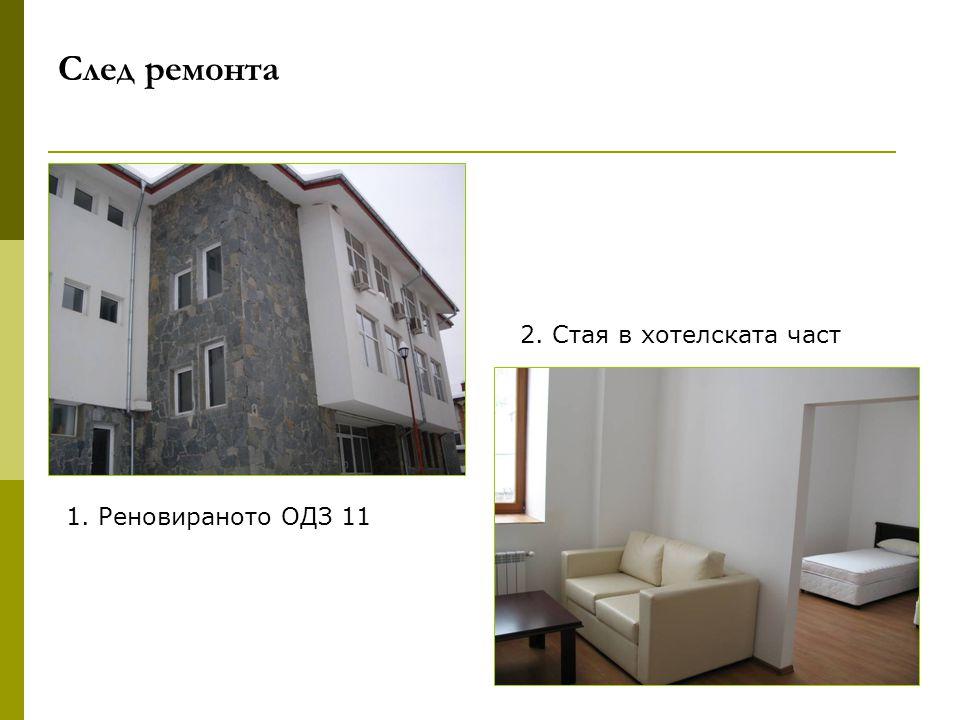 След ремонта 1. Реновираното ОДЗ 11 2. Стая в хотелската част