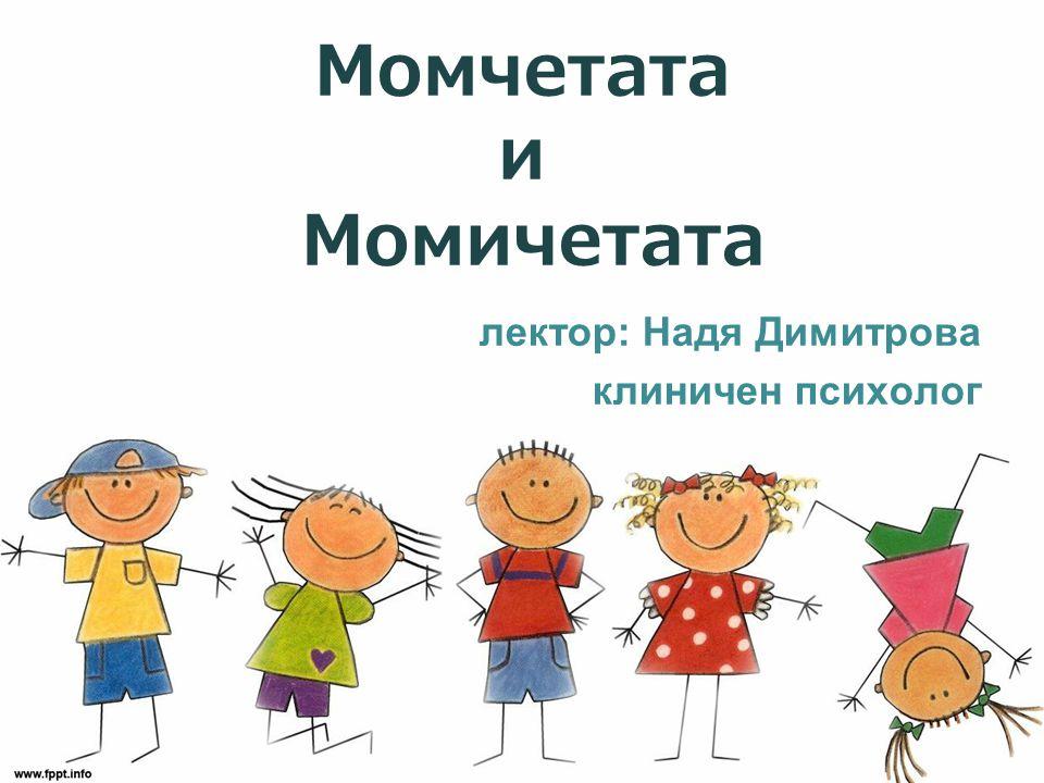 Момчетата и Момичетата лектор: Надя Димитрова клиничен психолог