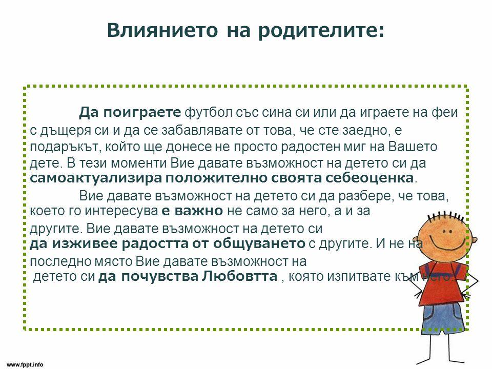Влиянието на родителите: Да поиграете футбол със сина си или да играете на феи с дъщеря си и да се забавлявате от това, че сте заедно, е подаръкът, който ще донесе не просто радостен миг на Вашето дете.