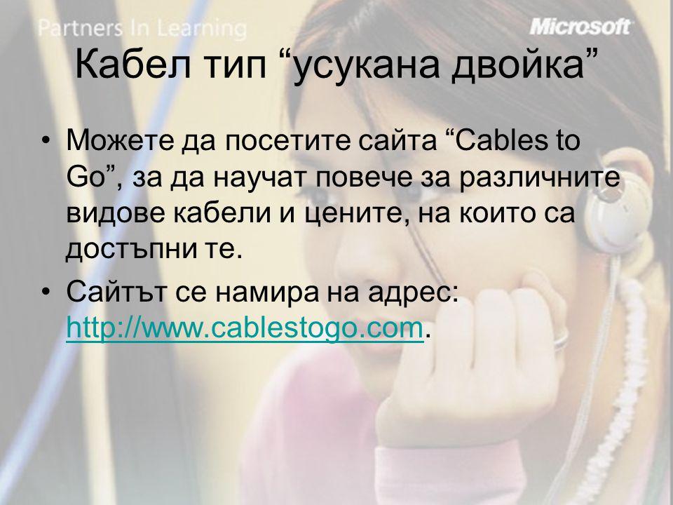 Кабел тип усукана двойка •Можете да посетите сайта Cables to Go , за да научат повече за различните видове кабели и цените, на които са достъпни те.