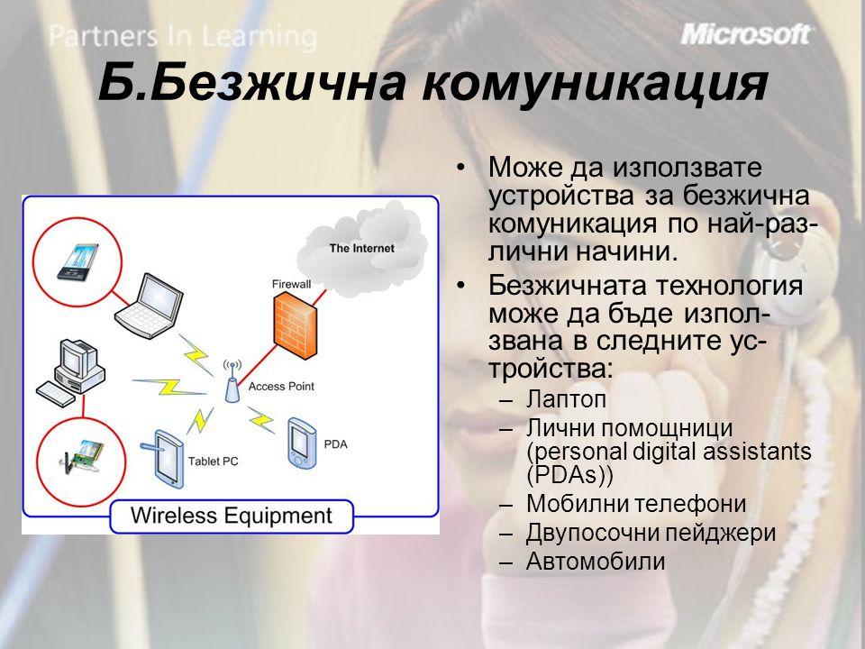 Б.Безжична комуникация •Може да използвате устройства за безжична комуникация по най-раз- лични начини.