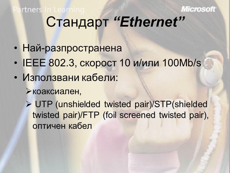 Стандарт Ethernet •Най-разпространена •IEEE 802.3, скорост 10 и/или 100Mb/s •Използвани кабели:  коаксиален,  UTP (unshielded twisted pair)/STP(shielded twisted pair)/FTP (foil screened twisted pair), оптичен кабел