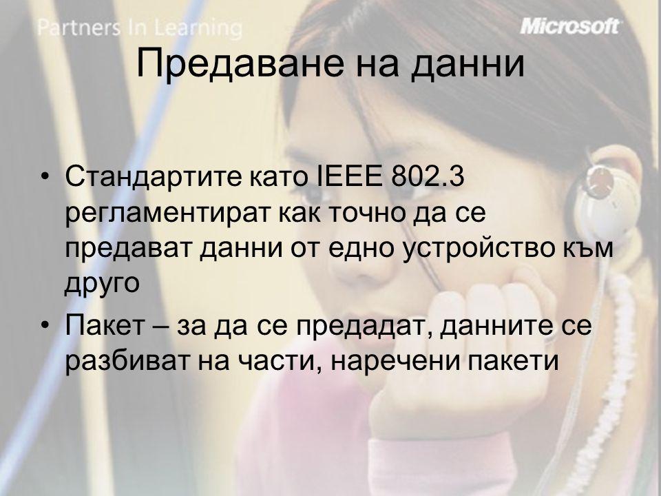 Предаване на данни •Стандартите като IEEE 802.3 регламентират как точно да се предават данни от едно устройство към друго •Пакет – за да се предадат, данните се разбиват на части, наречени пакети