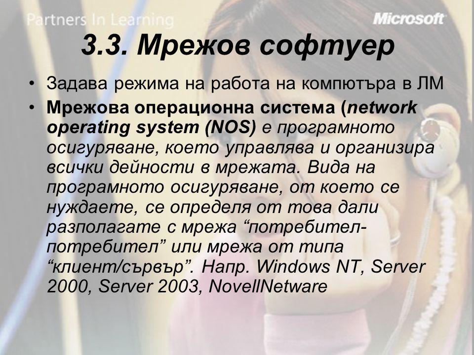 А.Роля на компютъра в мрежата •Сървър – мрежово устройство или програма, предоставящо услуга •Клиент – PC или програма, което подава заявка за дадена услуга •Работна станция – PC, свързан към ЛМ