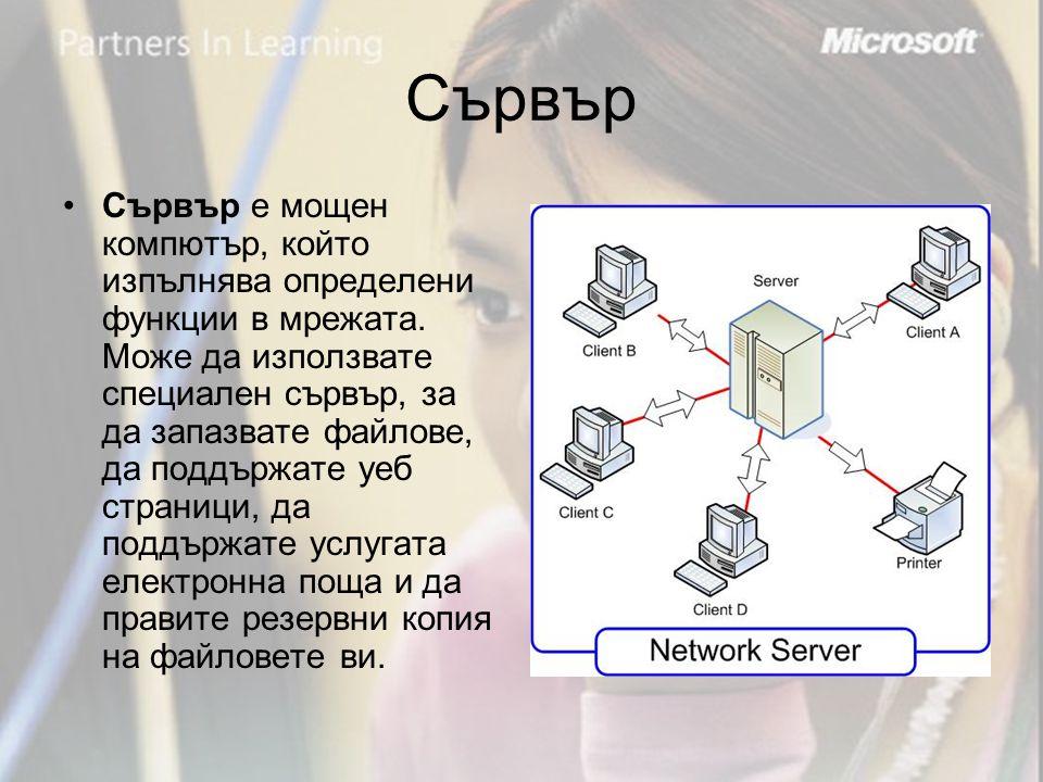 Сървър •Сървър е мощен компютър, който изпълнява определени функции в мрежата.