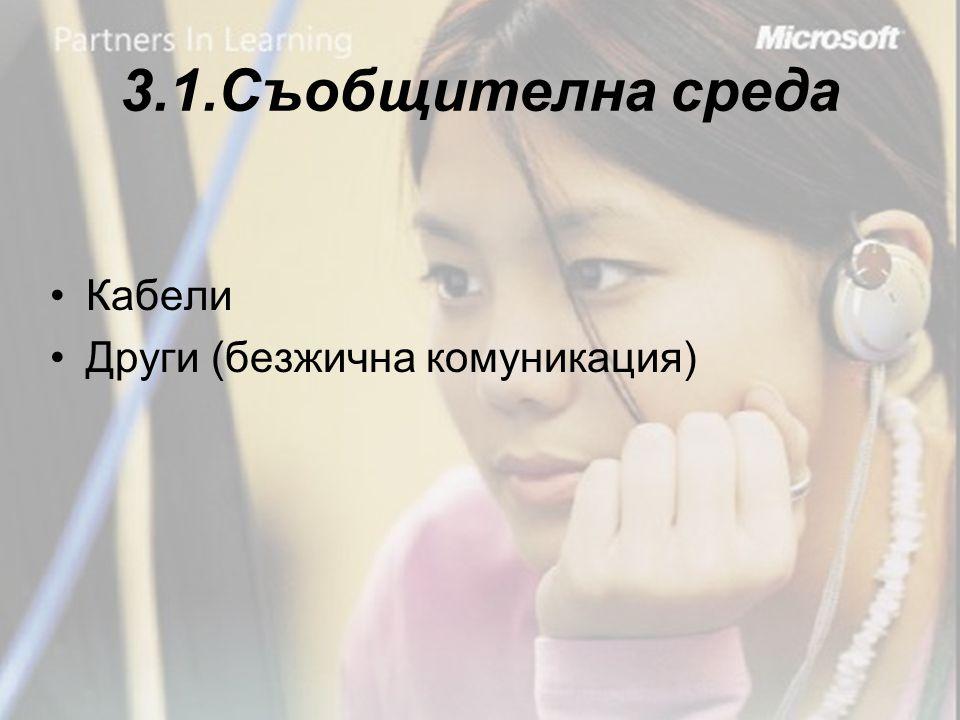 3.1.Съобщителна среда •Кабели •Други (безжична комуникация)