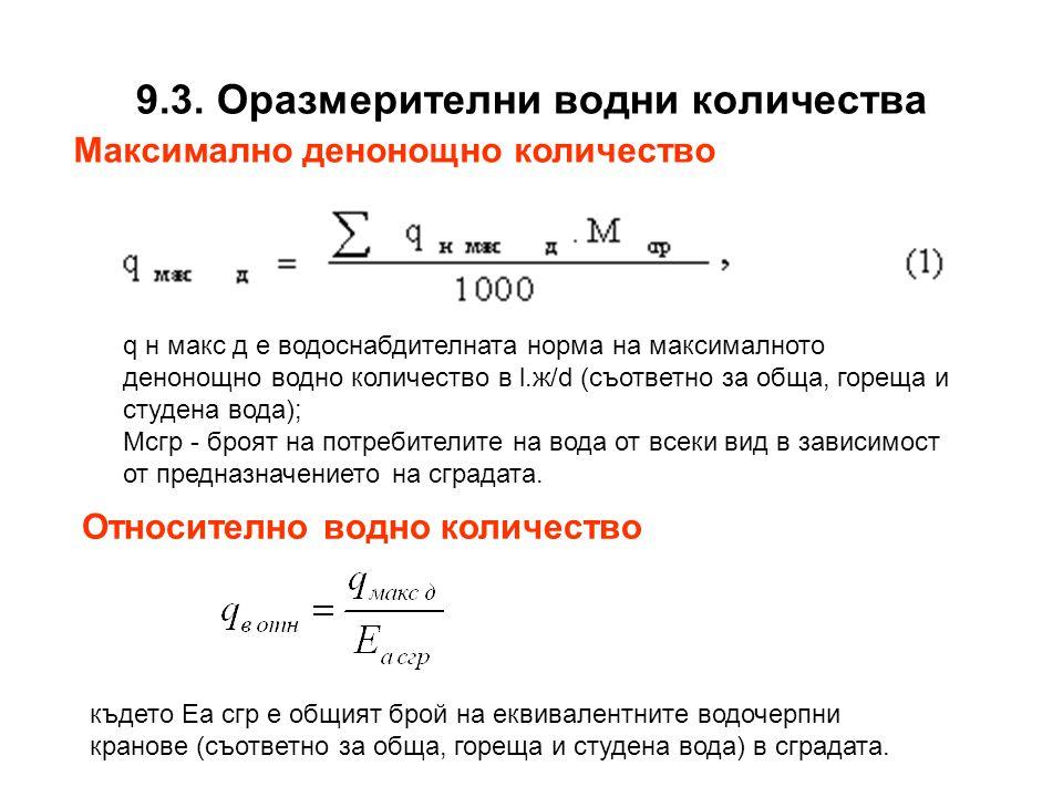 9.3. Оразмерителни водни количества Максимално денонощно количество q н макс д е водоснабдителната норма на максималното денонощно водно количество в