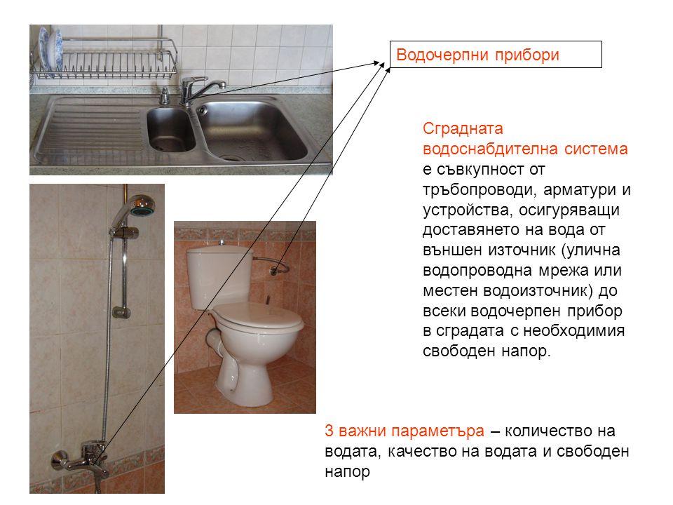 Водочерпни прибори Сградната водоснабдителна система е съвкупност от тръбопроводи, арматури и устройства, осигуряващи доставянето на вода от външен из