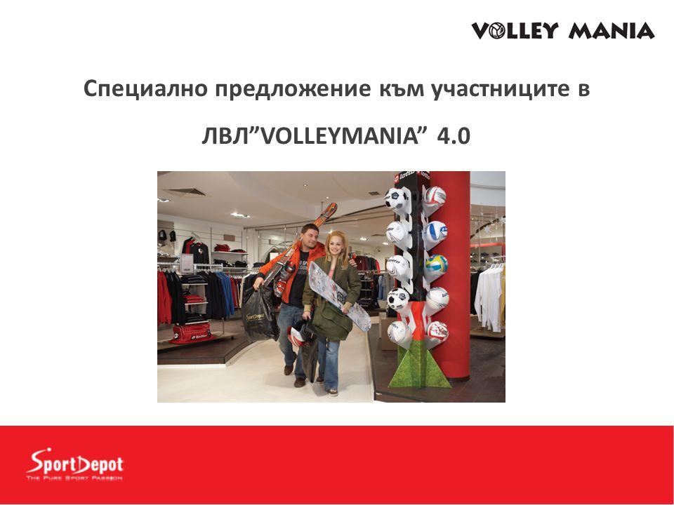 Специално предложение към участниците в ЛВЛ VOLLEYMANIA 4.0
