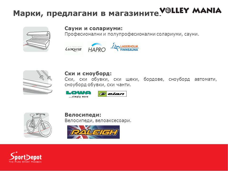 Mарки, предлагани в магазините: Сауни и солариуми: Професионални и полупрофесионални солариуми, сауни. Ски и сноуборд: Ски, ски обувки, ски щеки, борд