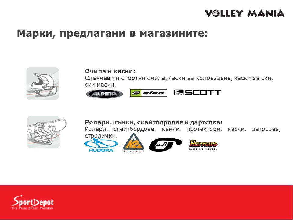 Mарки, предлагани в магазините: Очила и каски: Слънчеви и спортни очила, каски за колоездене, каски за ски, ски маски. Ролери, кънки, скейтбордове и д