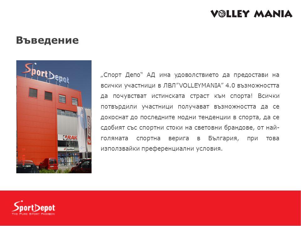 """Въведение """"Спорт Депо АД има удоволствието да предoстави на всички участници в ЛВЛ VOLLEYMANIA 4.0 възможността да почувстват истинската страст към спорта."""