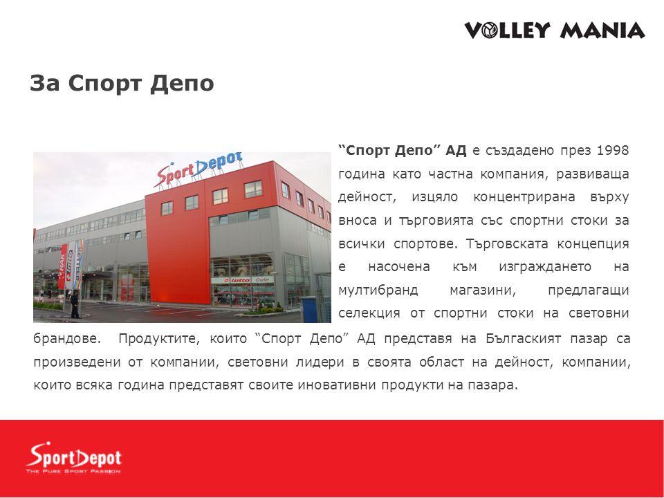 """За Спорт Депо """"Спорт Депо"""" АД е създадено през 1998 година като частна компания, развиваща дейност, изцяло концентрирана върху вноса и търговията със"""