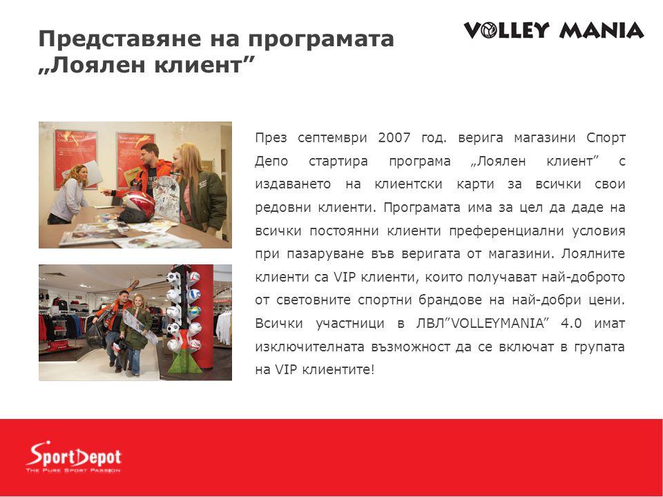 """Представяне на програмата """"Лоялен клиент"""" През септември 2007 год. верига магазини Спорт Депо стартира програма """"Лоялен клиент"""" с издаването на клиент"""