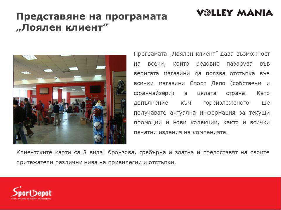 """Представяне на програмата """"Лоялен клиент"""" Програмата """"Лоялен клиент"""" дава възможност на всеки, който редовно пазарува във веригата магазини да ползва"""