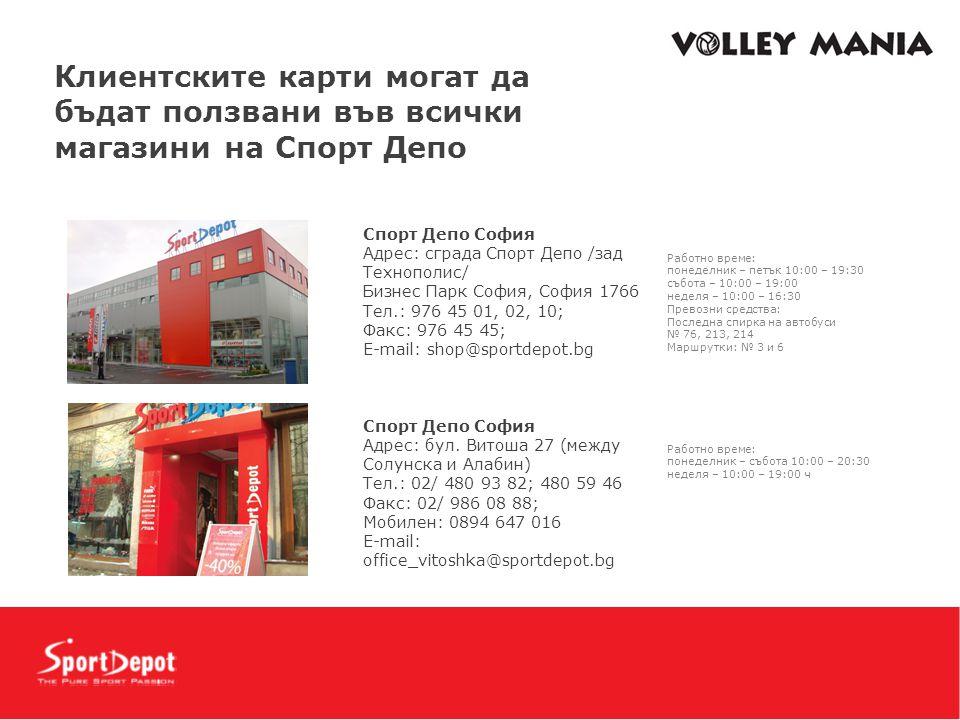 Клиентските карти могат да бъдат ползвани във всички магазини на Спорт Депо Спорт Депо София Адрес: сграда Спорт Депо /зад Технополис/ Бизнес Парк Соф