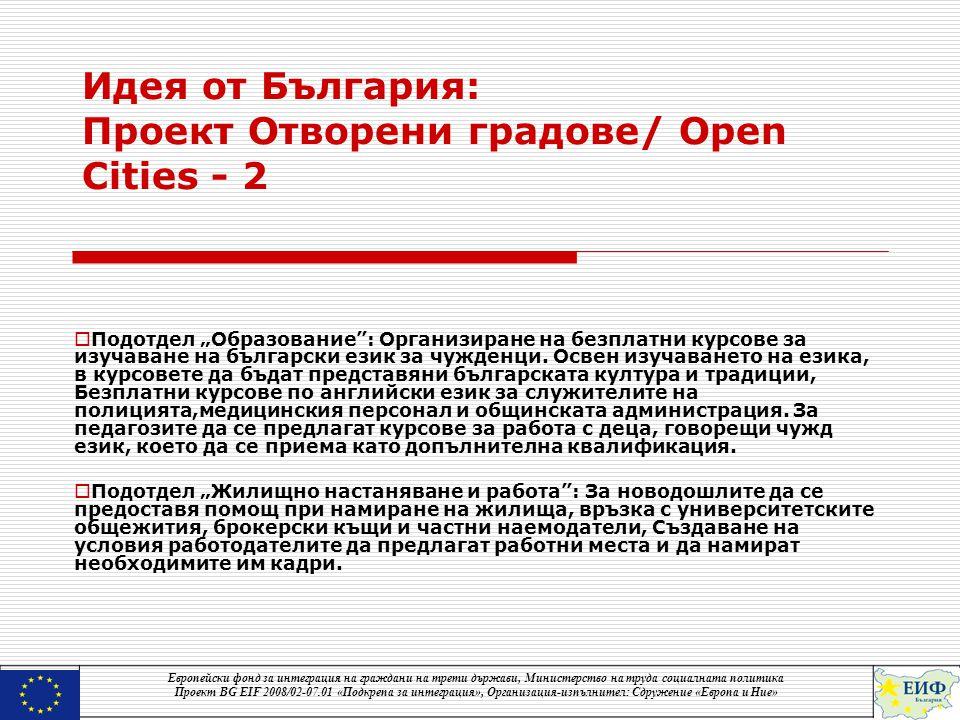 """Идея от България: Проект Отворени градове/ Open Cities - 2  Подотдел """"Образование : Организиране на безплатни курсове за изучаване на български език за чужденци."""