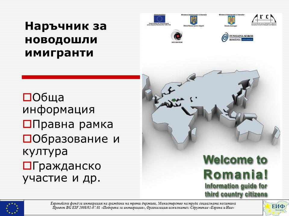 Наръчник за новодошли имигранти  Обща информация  Правна рамка  Образование и култура  Гражданско участие и др.