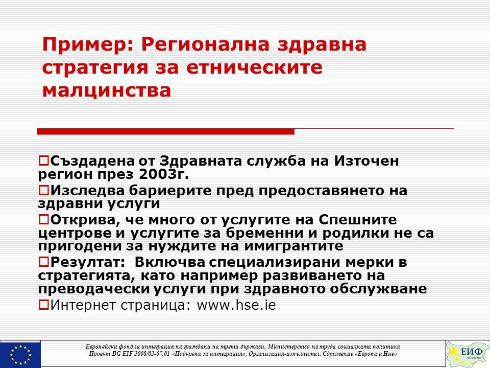 Пример: Регионална здравна стратегия за етническите малцинства  Създадена от Здравната служба на Източен регион през 2003г.