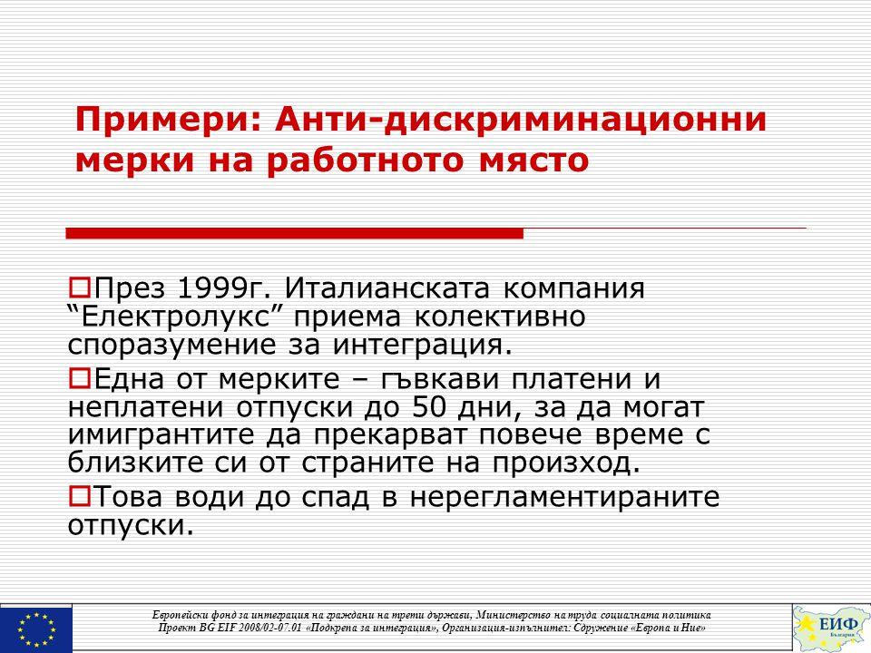 Примери: Анти-дискриминационни мерки на работното място  През 1999г.
